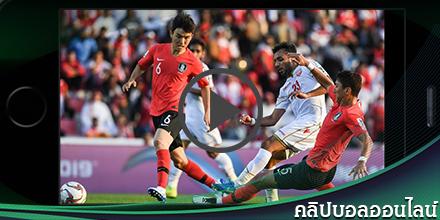 เกาหลีใต้ 2-1 บาห์เลน (เอเชียน คัพ) 22.01.2019